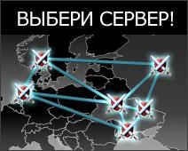 Игровой сервер в Украине (Киев, Харьков, Одесса), в России (Москва), или в Европе (Амстердам, Осло)